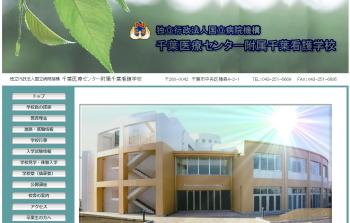 千葉医療センター附属 千葉看護学校