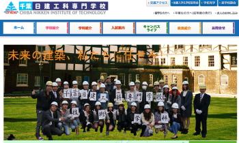 千葉日建工科専門学校