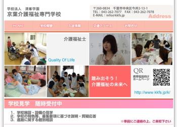 京葉介護福祉専門学校